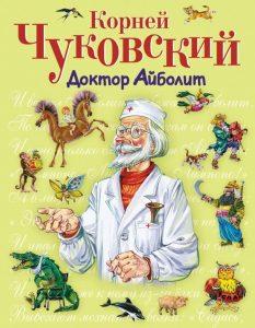врач Айболит