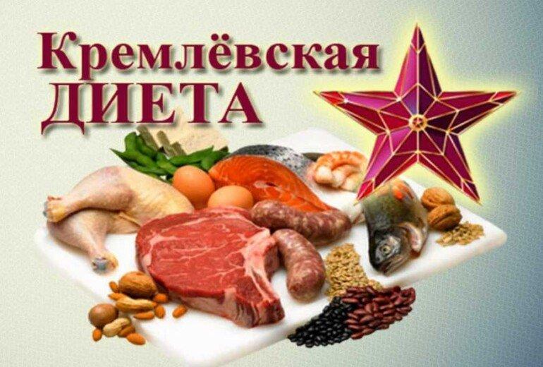 Кремлевская диета: почему ее нужно обходить стороной?